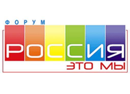 Дню народного единства в Омске будет посвящен Форум «Россия - это мы!»