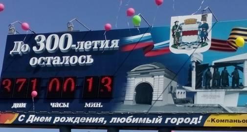 299 ЛЕТ ГОРОДУ ОМСКУ