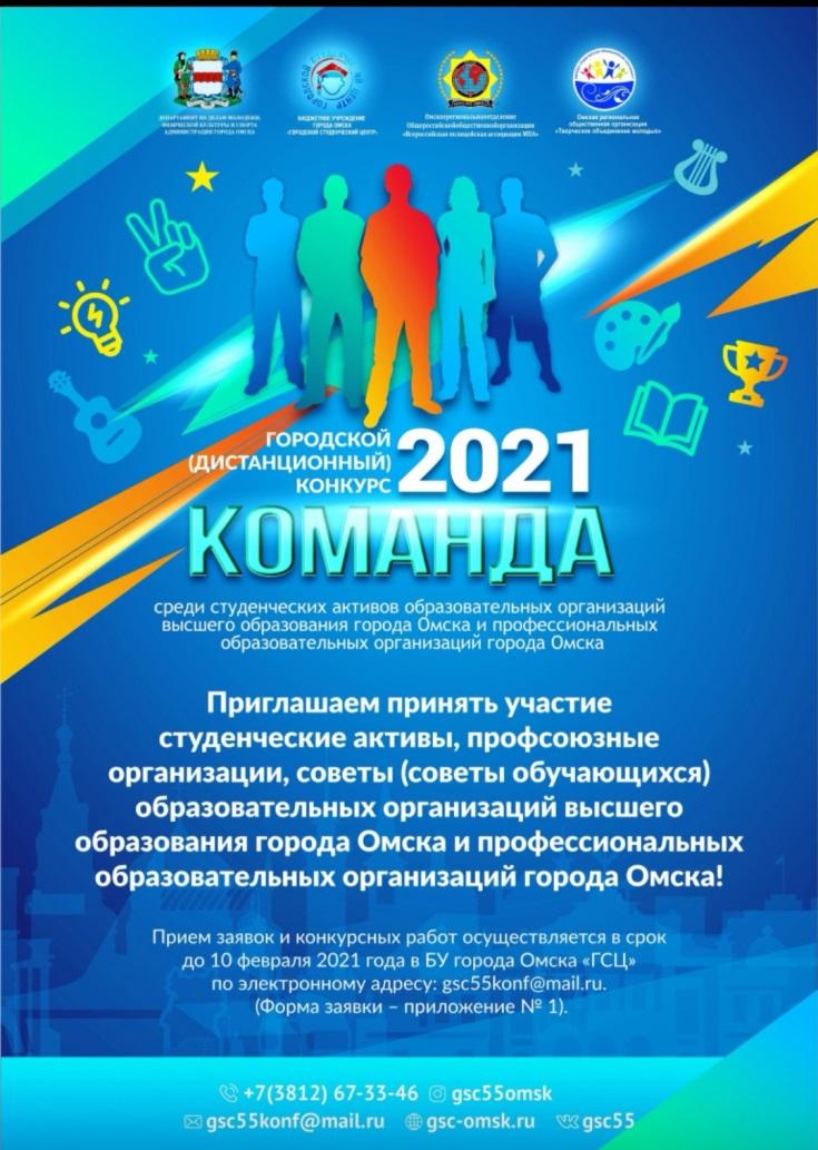 КОМАНДА 2021.  I-II ЭТАПЫ