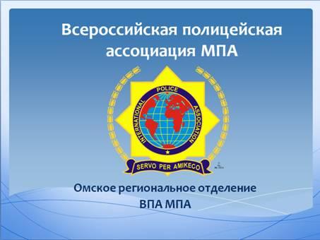 VI Отчетная конференция ОРО ВПА МПА