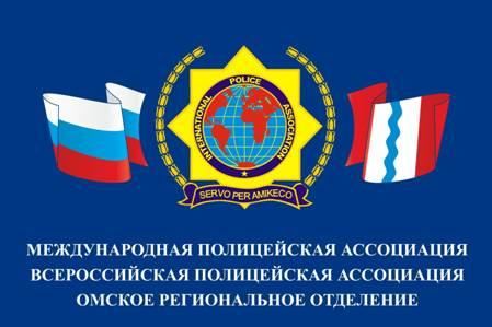 Омскому региональному отделению ВПА МПА - 6 Лет
