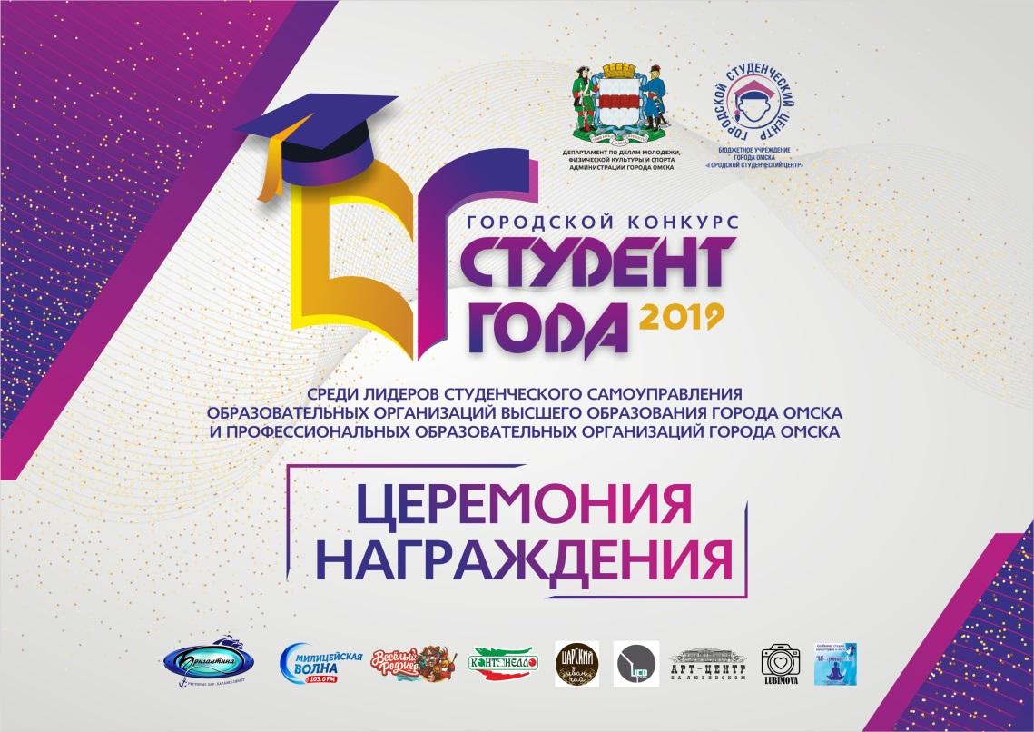 Студент года - 2019. Награждение