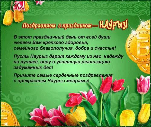 Пожелания и поздравления с праздником