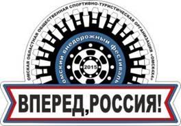 """Внедорожный фестиваль """"Вперёд, Россия!"""""""