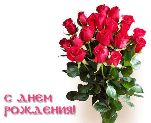 C Днем Рождения Валентина Тимофеевна!