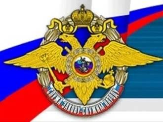 Поздравление с профессиональным праздником - Днем сотрудника органов внутренних дел  Российской Федерации