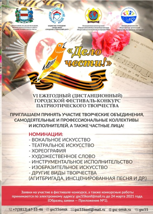 ПОДГОТОВКА К ФЕСТИВАЛЮ-КОНКУРСУ
