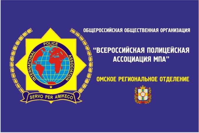 ПРОТОКОЛ №4 Заседания Регионального Исполнительного Комитета Омского регионального отделения Всероссийской Полицейской Ассоциации МПА