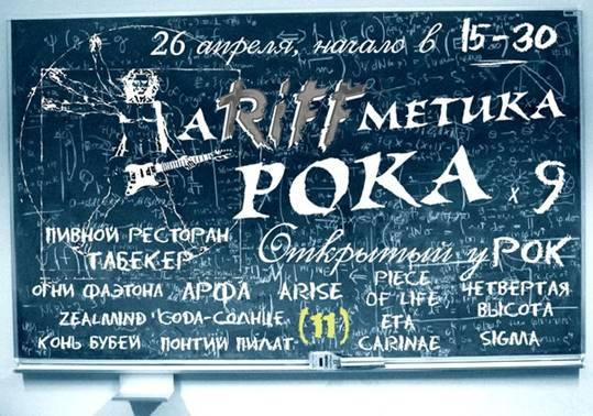 Отборочный тур фестиваля рок-групп в Омске