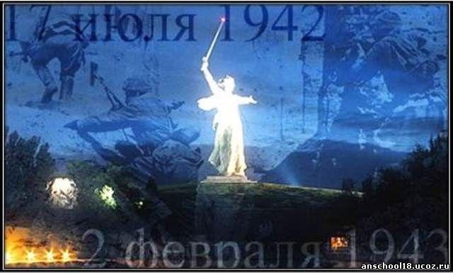 71-я годовщина победы под Сталинградом