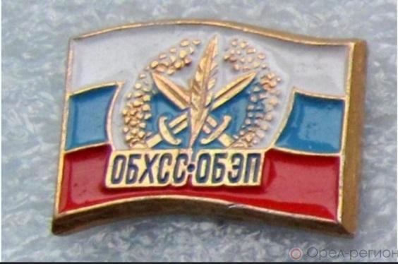 ДЕНЬ ОБРАЗОВАНИЯ ОБХСС - ОБЭП