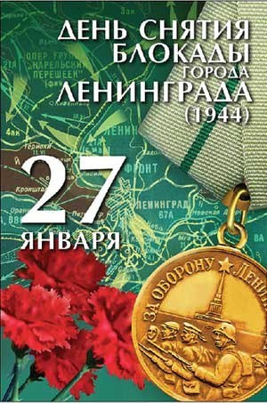70 лет снятия блокады Ленинграда