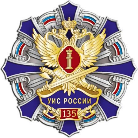 135 лет уголовно - исполнительной системе России