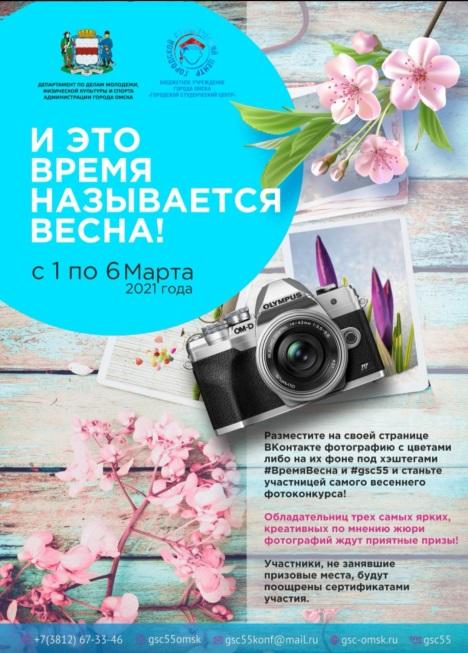 ФОТОКОНКУРС К 8 МАРТА