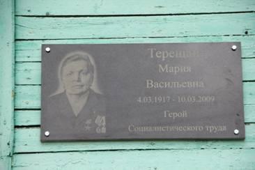В честь Героев Труда открыты памятные доски