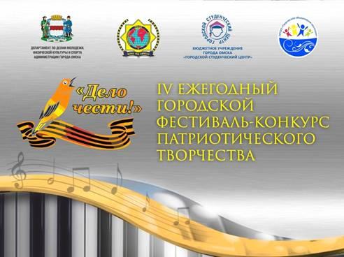 1-й тур IV ежегодного городского фестиваля-конкурса патриотического творчества Дело чести!