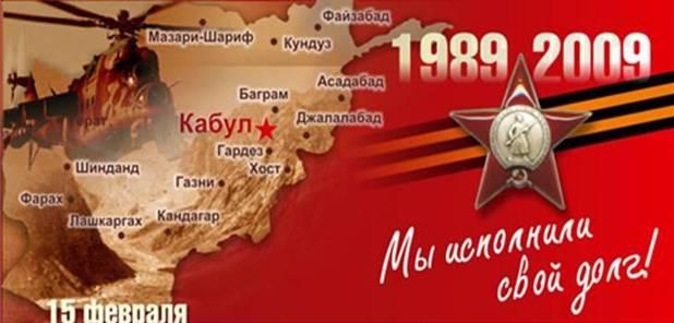 Поздравления в честь 25-й годовщины со дня вывода Советских войск из Афганистана