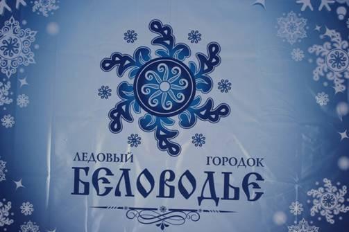 Беловодье - сказка рядом с нами!