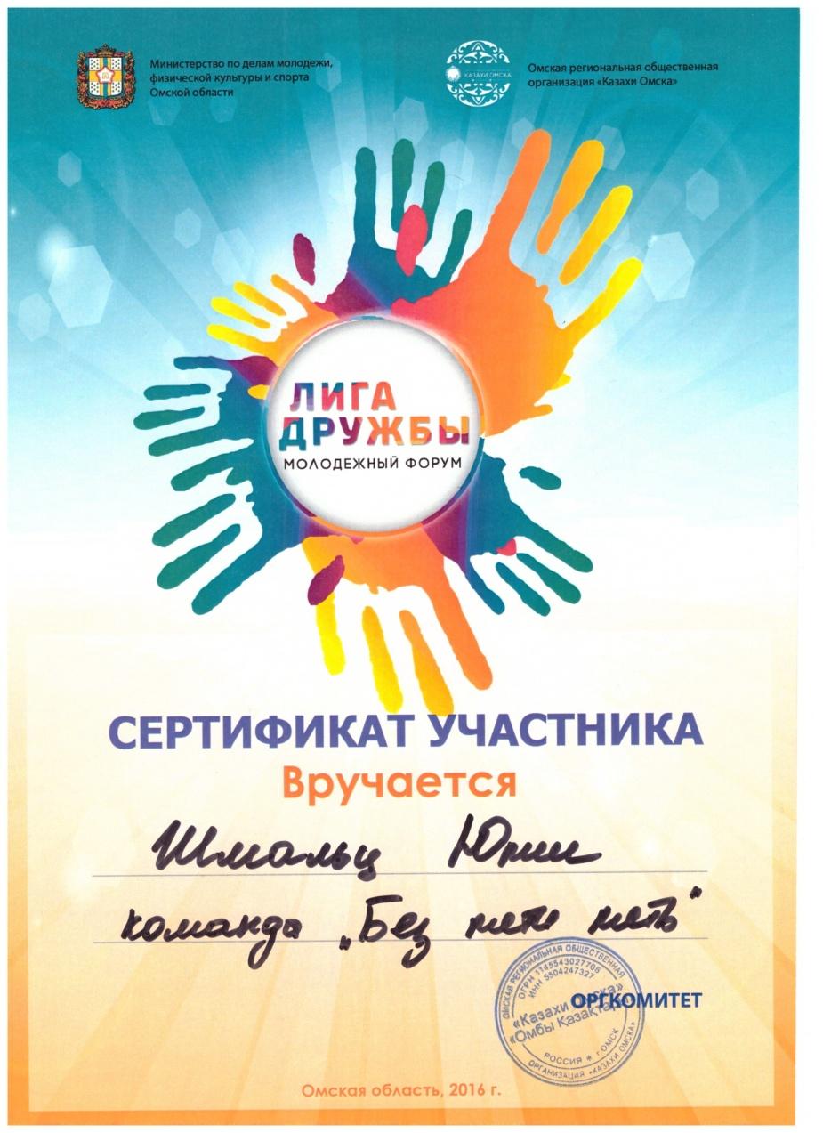 Молодёжный форум - Лига Дружбы