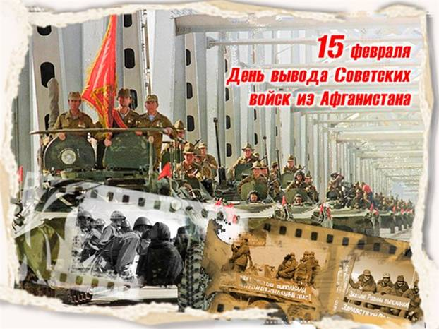 25 лет вывода советских войск из Афганистана