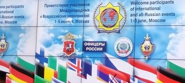 10-Я КОНФЕРЕНЦИЯ ВПА МПА В Г. МОСКВА