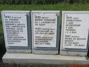 242 Учебный Центр ВДВ МО РФ 17