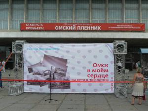 Премьера спектакля «Омский пленник» 0