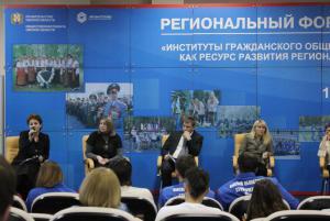 Региональный форум 11 декабря 2013 года 15