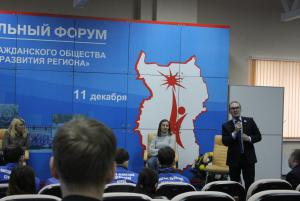 Региональный форум 11 декабря 2013 года 16