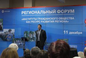 Региональный форум 11 декабря 2013 года 7