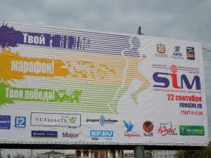 Сибирский марафон и Кросс Нации - 2013 0